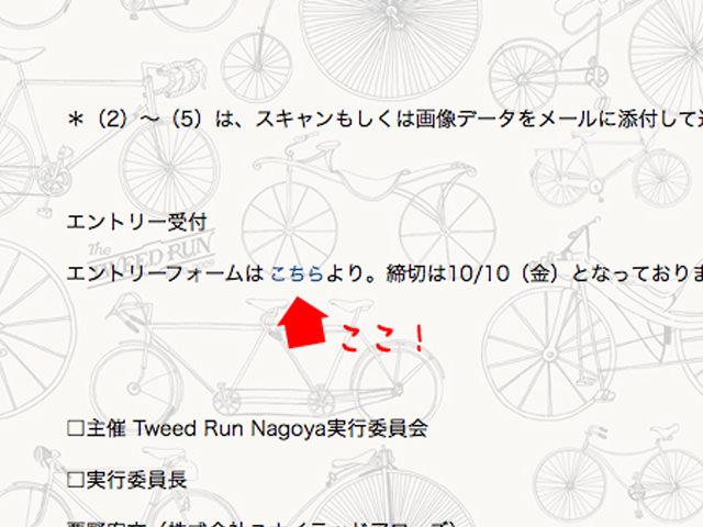 ツイードランTWEED RUN2014
