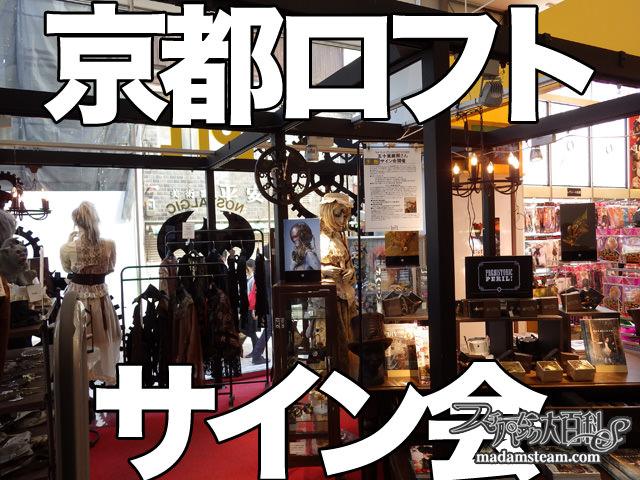 京都ロフトサイン会
