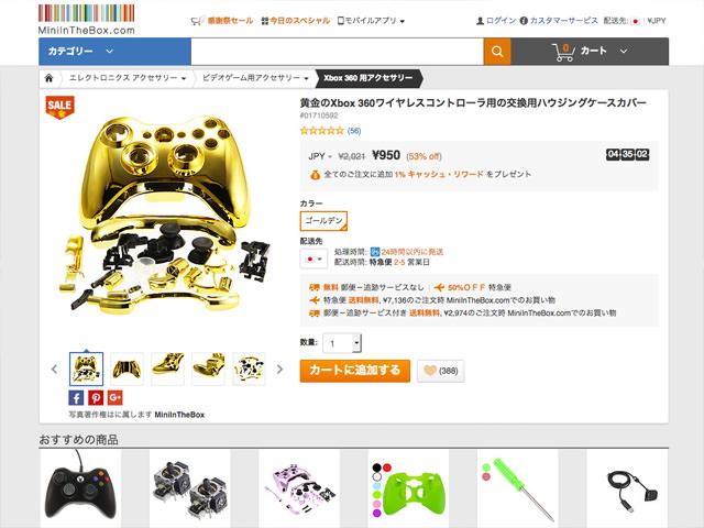 Xboxコントローラー分解