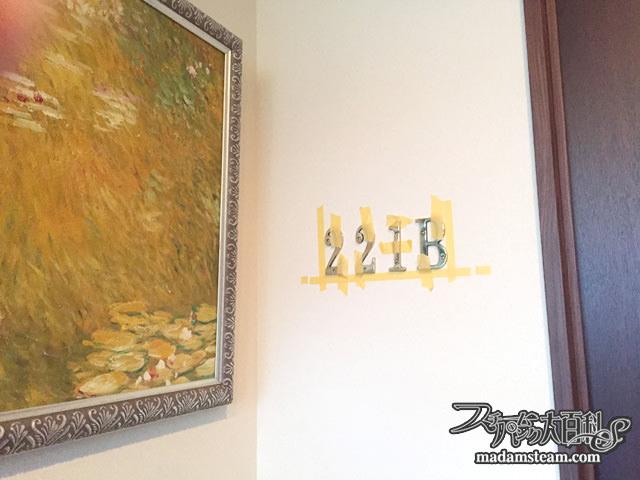 プレート221B