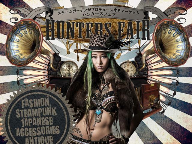 ハンターズフェアHunters Fair