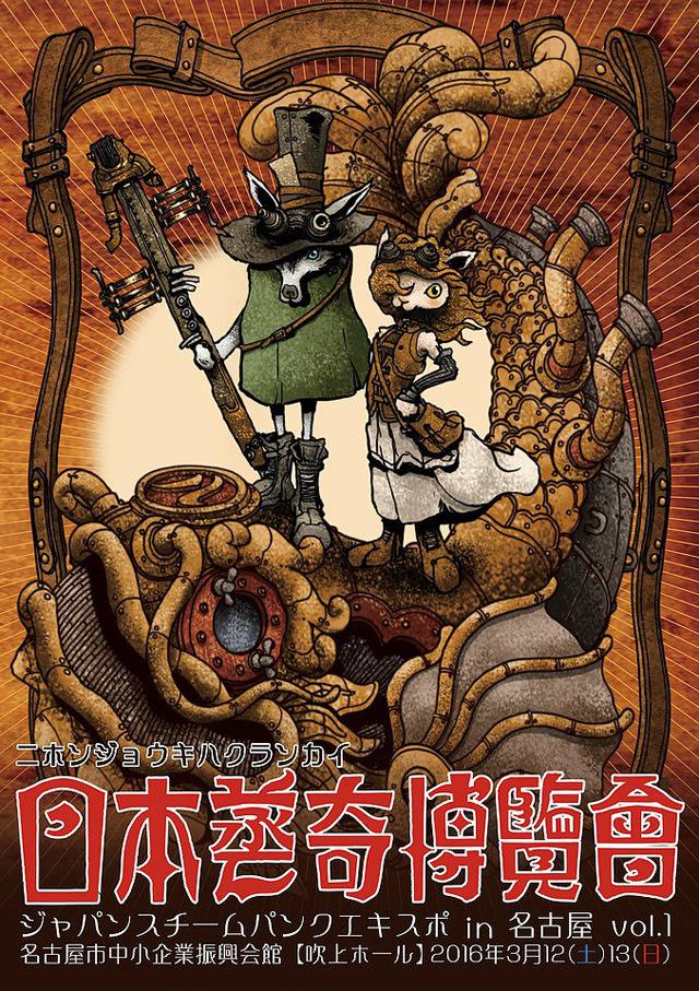 日本蒸奇博覧会