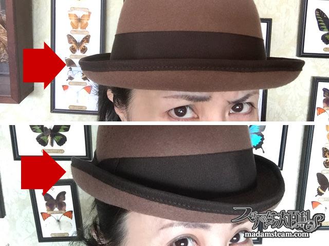 帽子の整形方法