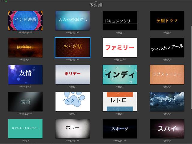 iMovie 予告編