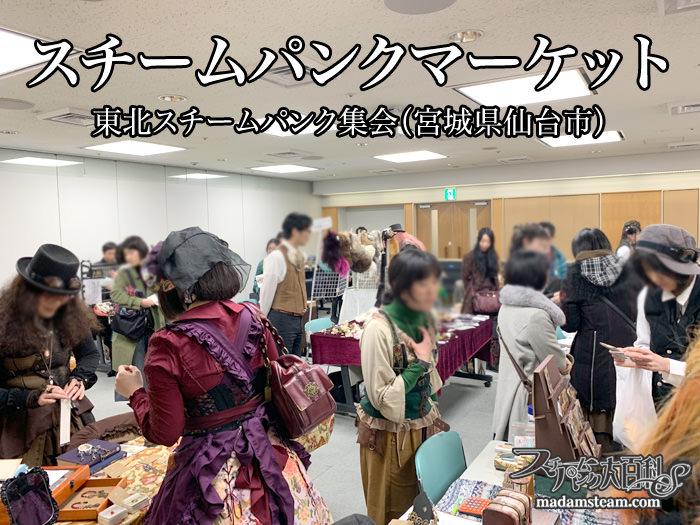 第一回スチームパンクマーケット(仙台)