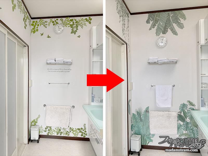 洗面所の模様替え(カッティングシート)